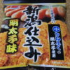 今回のおやつ:三幸製菓の「新潟仕込み 明太子味」を食べる!