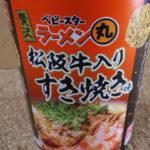 今回のおやつ:「ベビースターラーメン丸 松坂牛入りすき焼き味」を食べる!