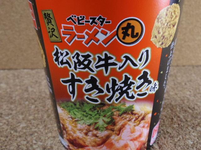 ラーメン丸 松坂牛入りすき焼き味1
