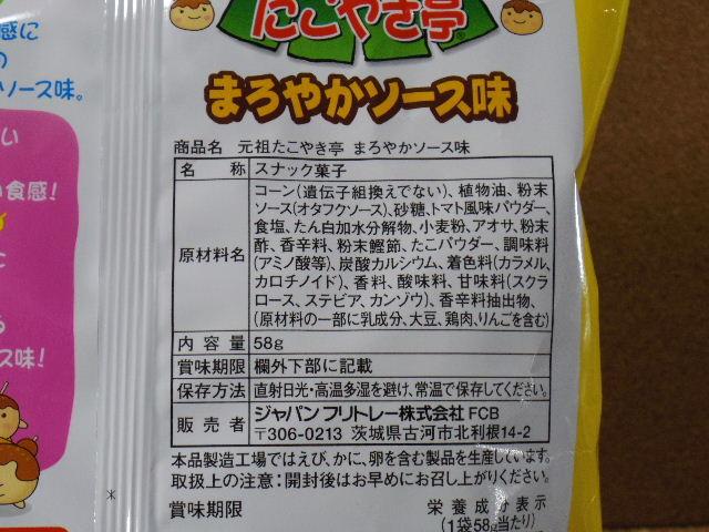 元祖たこやき亭5