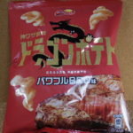 今回のおやつ:ジャパンフリトレーの「ドラゴンポテト パワフルBBQ味」を食べる!