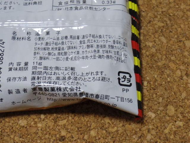 ポテトフライ カルビ焼の味5