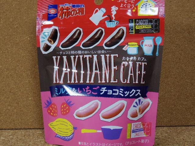 カキタネカフェ ミルクアンドいちごチョコミックス1