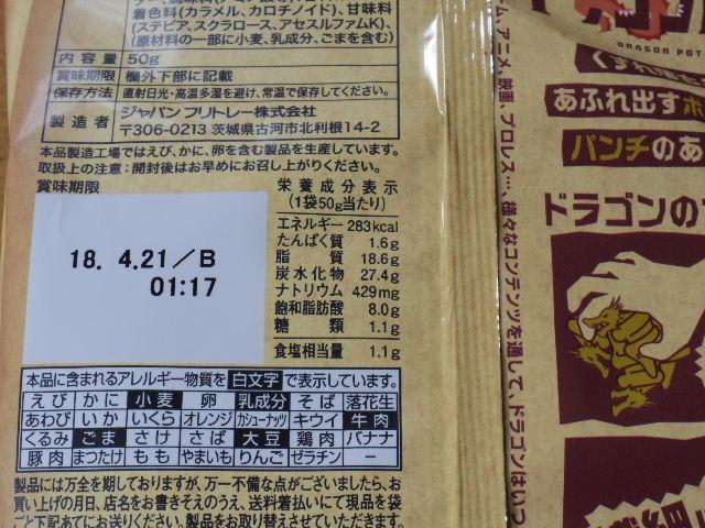 ドラゴンポテトパワフルBBQ味6