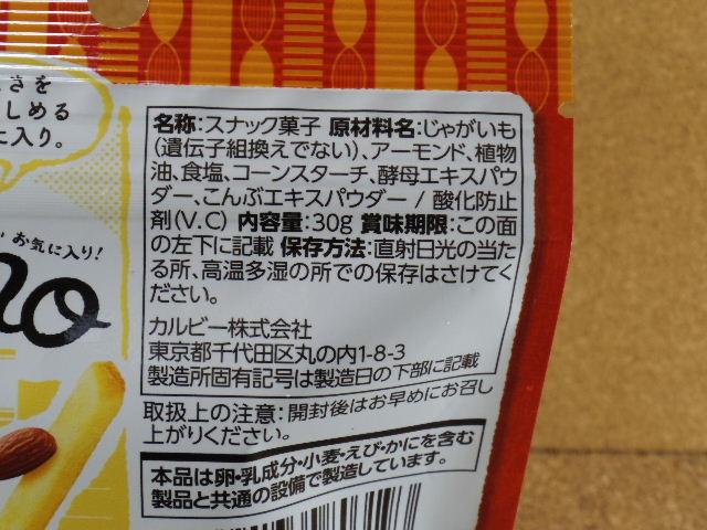 ミーノ 塩味5