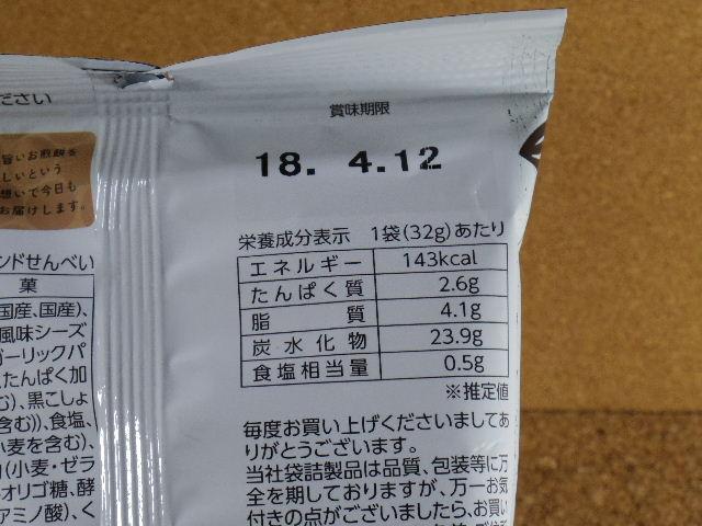 燻製風味アーモンドせんべい6