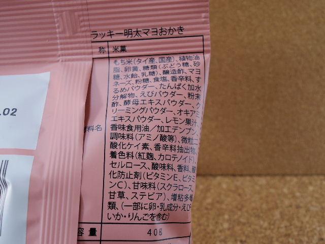 ラッキー明太マヨ5