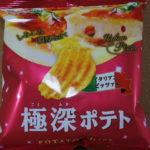 今回のおやつ:山芳製菓の「極深ポテト イタリアンピッツァ味」を食べる!