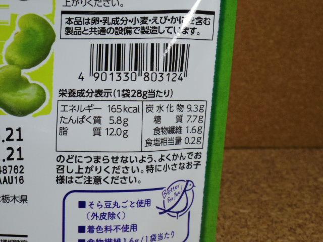ミーノ そら豆 しお味6