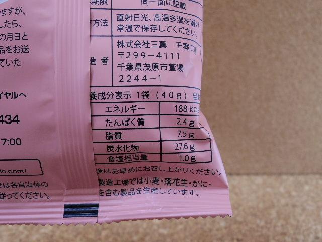 ラッキー明太マヨ6