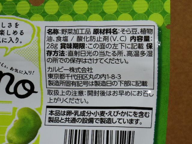 ミーノ そら豆 しお味5