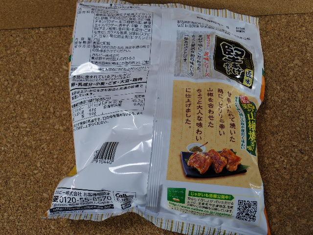 堅あげポテト 甘辛鶏の山椒焼き味2