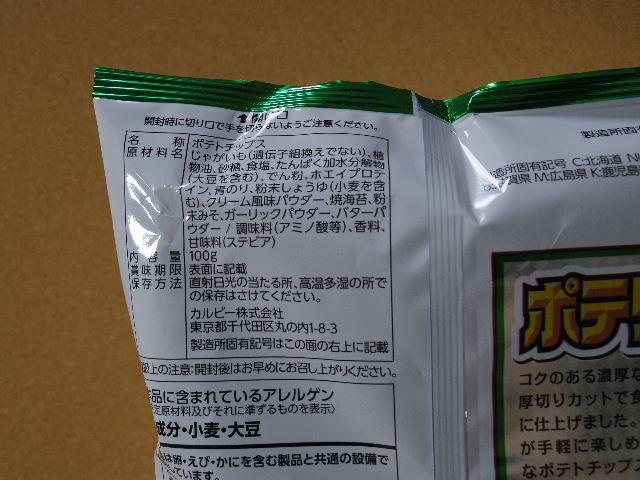 ポテリッチのり塩バター味5