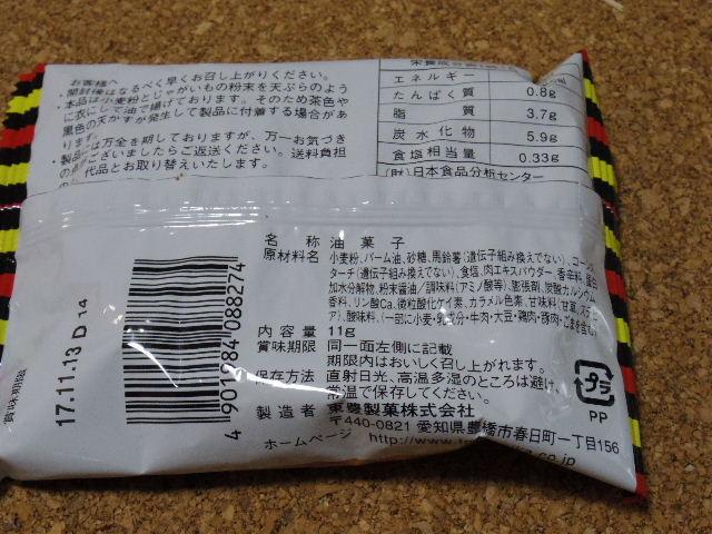 ポテトフライ カルビ焼の味2