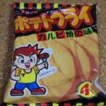 今回のおやつ:東豊製菓の「ポテトフライ カルビ焼の味」を食べる!