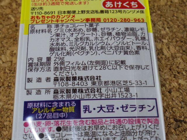 チョコボール レモングミ7