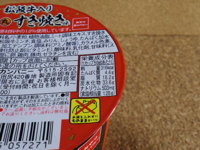 ラーメン丸 松坂牛入りすき焼き味7
