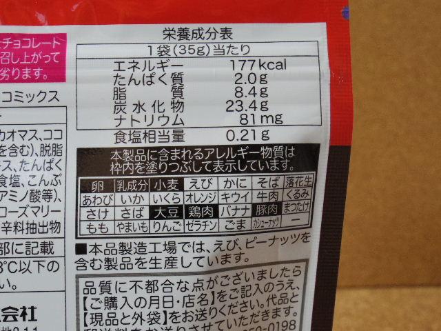 カキタネカフェ ミルクアンドいちごチョコミックス6