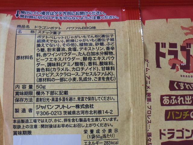 ドラゴンポテトパワフルBBQ味5