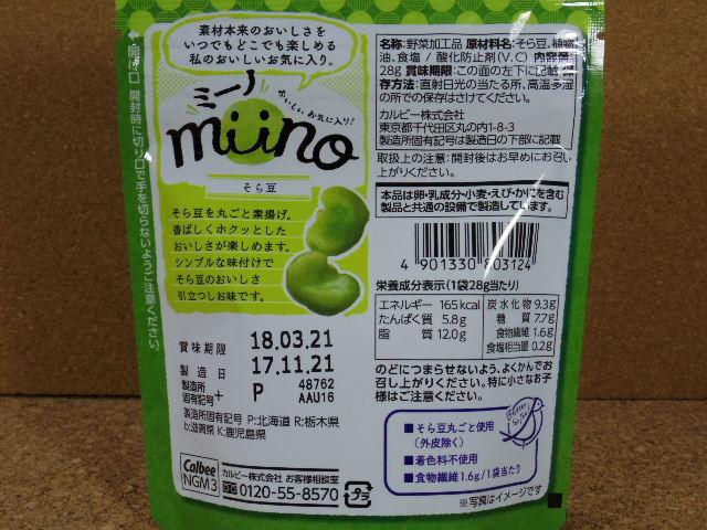 ミーノ そら豆 しお味2
