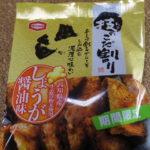 今回のおやつ:亀田製菓の「技のこだ割り 高知県産生姜の粉使用しょうが醤油味」を食べる!