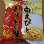 今回のおやつ:カルビー「ポテトチップス 白えびと紅ずわい蟹」を食べる!