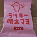 今回のおやつ:三真の「ラッキー明太マヨおかき」を食べる!