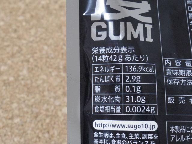 凄GUMI6