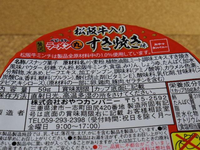 ラーメン丸 松坂牛入りすき焼き味6