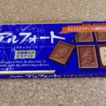 今回のおやつ:ブルボンの「アルフォート ミニチョコレート」を食べる!
