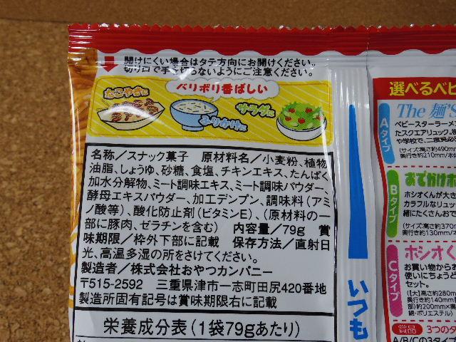 ベビースターラーメン チキン味5