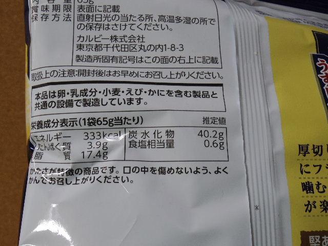 堅あげポテト うすしお味6