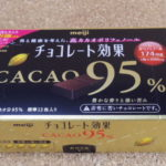 今回のおやつ:明治の「チョコレート効果カカオ95%」を食べる!