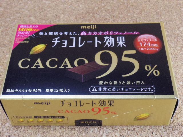 チョコレート効果カカオ951