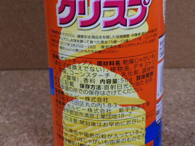 ポテトチップスクリスプうすしお味6