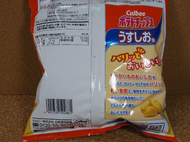 カルビーポテトチップスうすしお味2