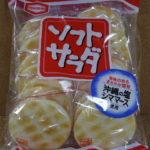 今回のおやつ:亀田製菓の「ソフトサラダ」を食べる!