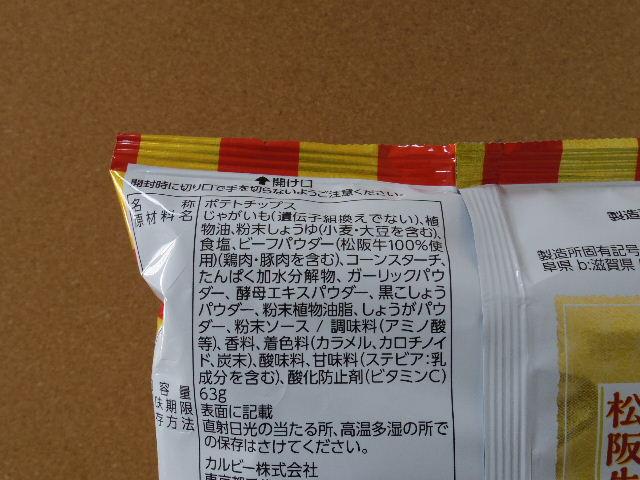 堅あげポテト松坂牛の炙り焼き5
