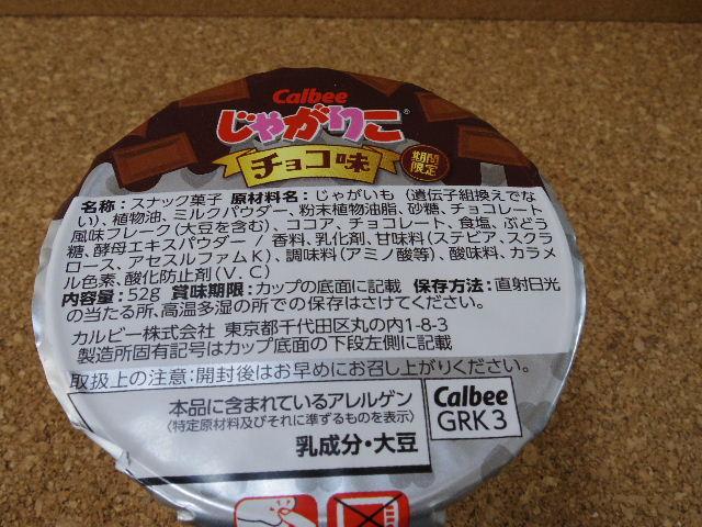 じゃがりこチョコ味7