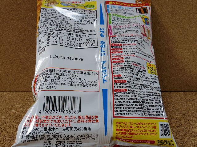ベビースターラーメン チキン味2