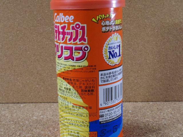 ポテトチップスクリスプうすしお味2