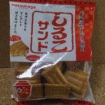 今回のおやつ:松永製菓の「しるこサンド」を食べる!