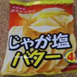 今回のおやつ:東豊製菓の「ポテトフライ じゃが塩バター」を食べる!