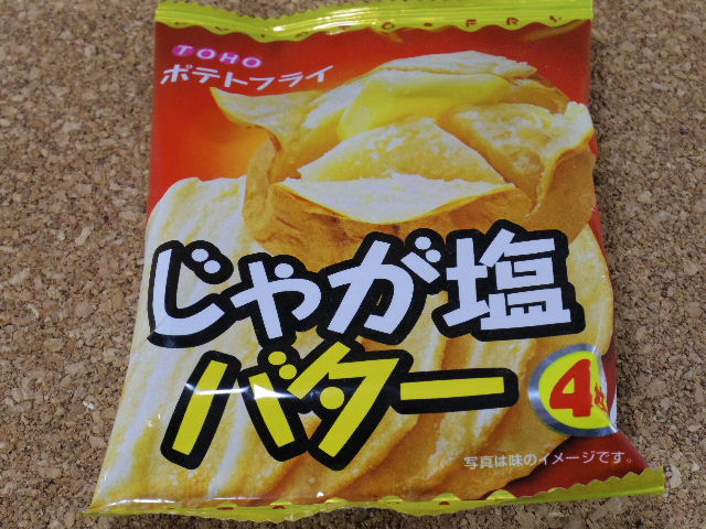 ポテトフライじゃが塩バター1