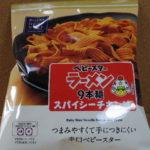 ローソンのPB菓子:「ベビースターラーメン9本麺スパイシーチキン味」を食べる!