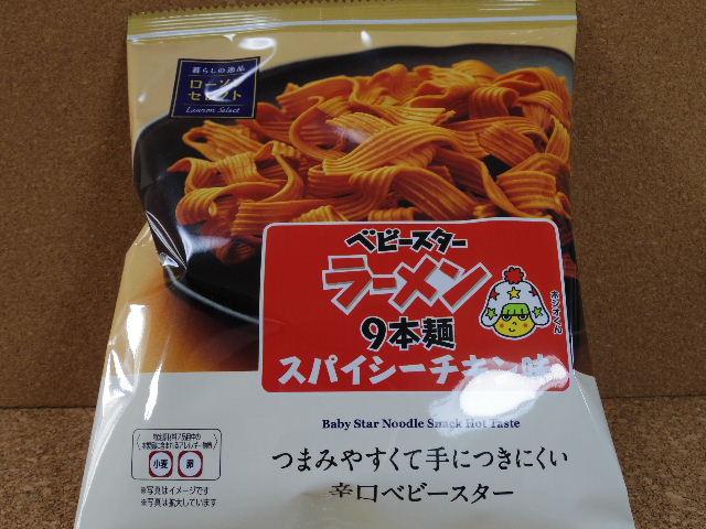 ベビースター9本麺スパイシーチキン1