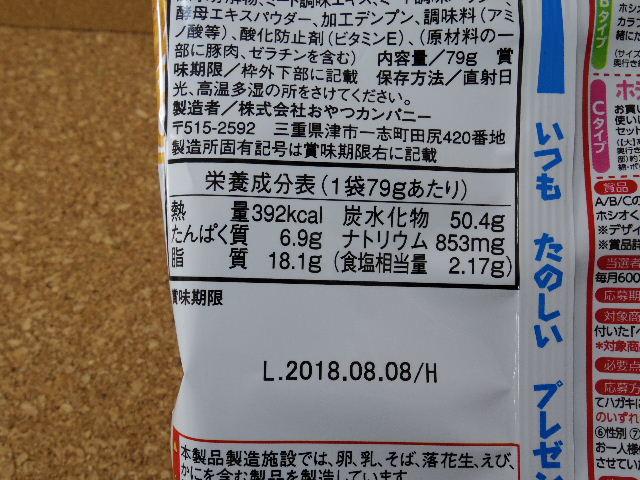 ベビースターラーメン チキン味6