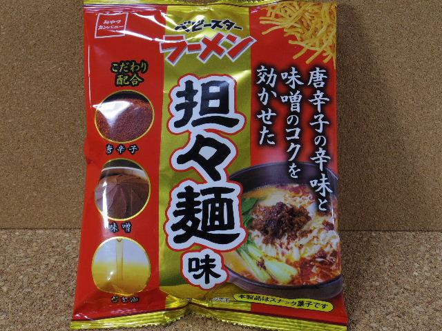 ベビースターラーメン担々麺味1