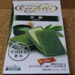 今回のおやつ:イトウ製菓の「贅沢焼菓子コンフェッティ 京都」を食べる!