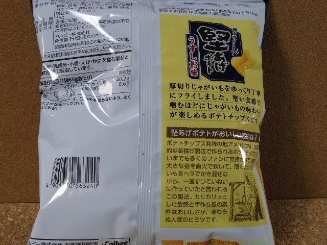 堅あげポテト うすしお味2